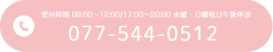 診療時間 09:00~12:00/17:00~20:00 水曜・日曜午後・祝午後休診 077-544-0512
