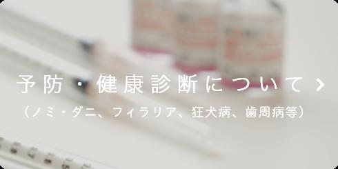 クリニック 瀬田 アニマル